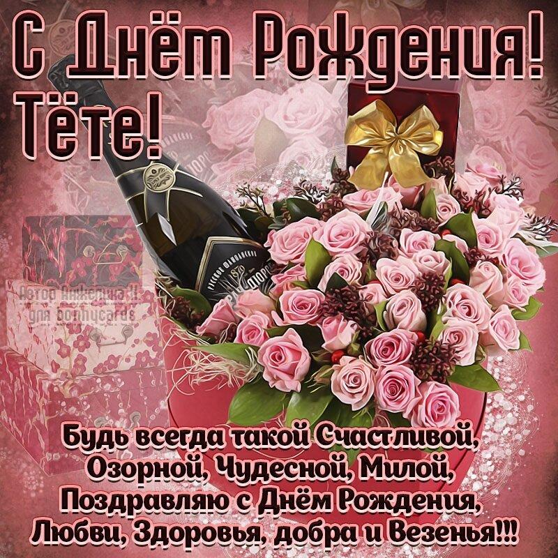 Поздравления с днем рождения подруге сестра