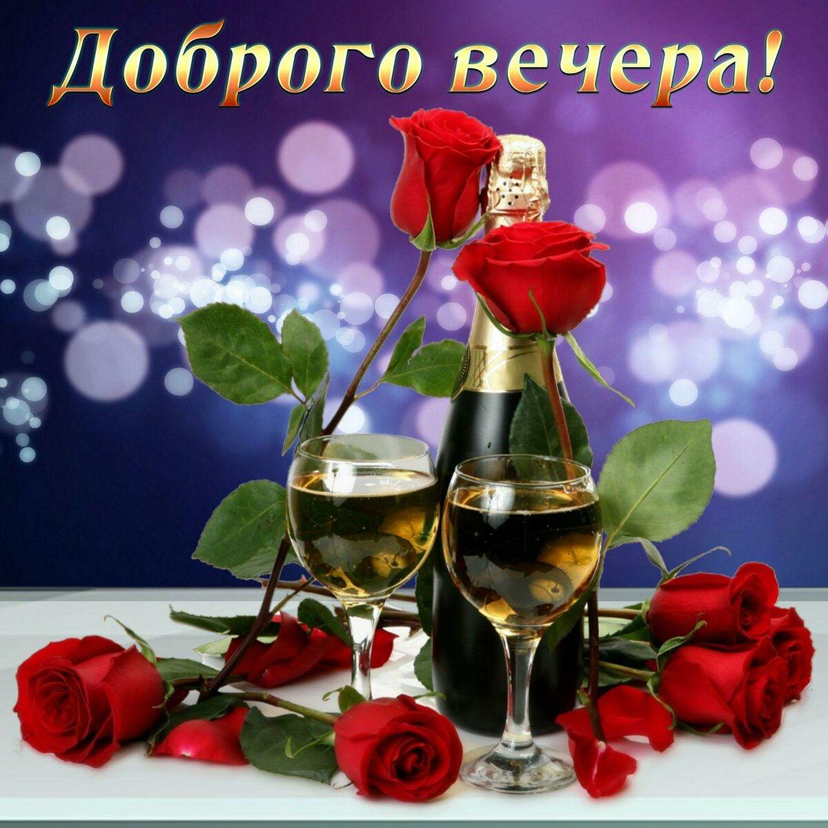 поздравительные открытки добрый вечер яркими