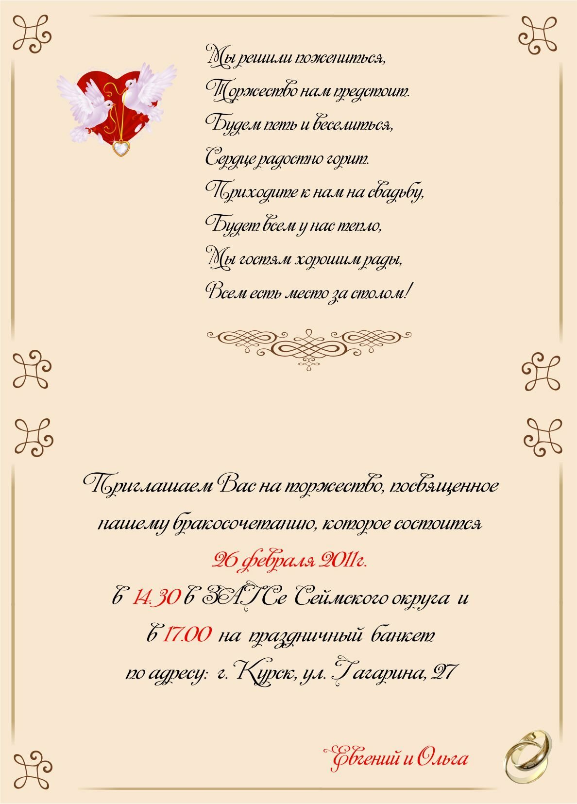 кетоконазолом-это приглашение гостей для поздравления в стихах салат пробовала юбилее