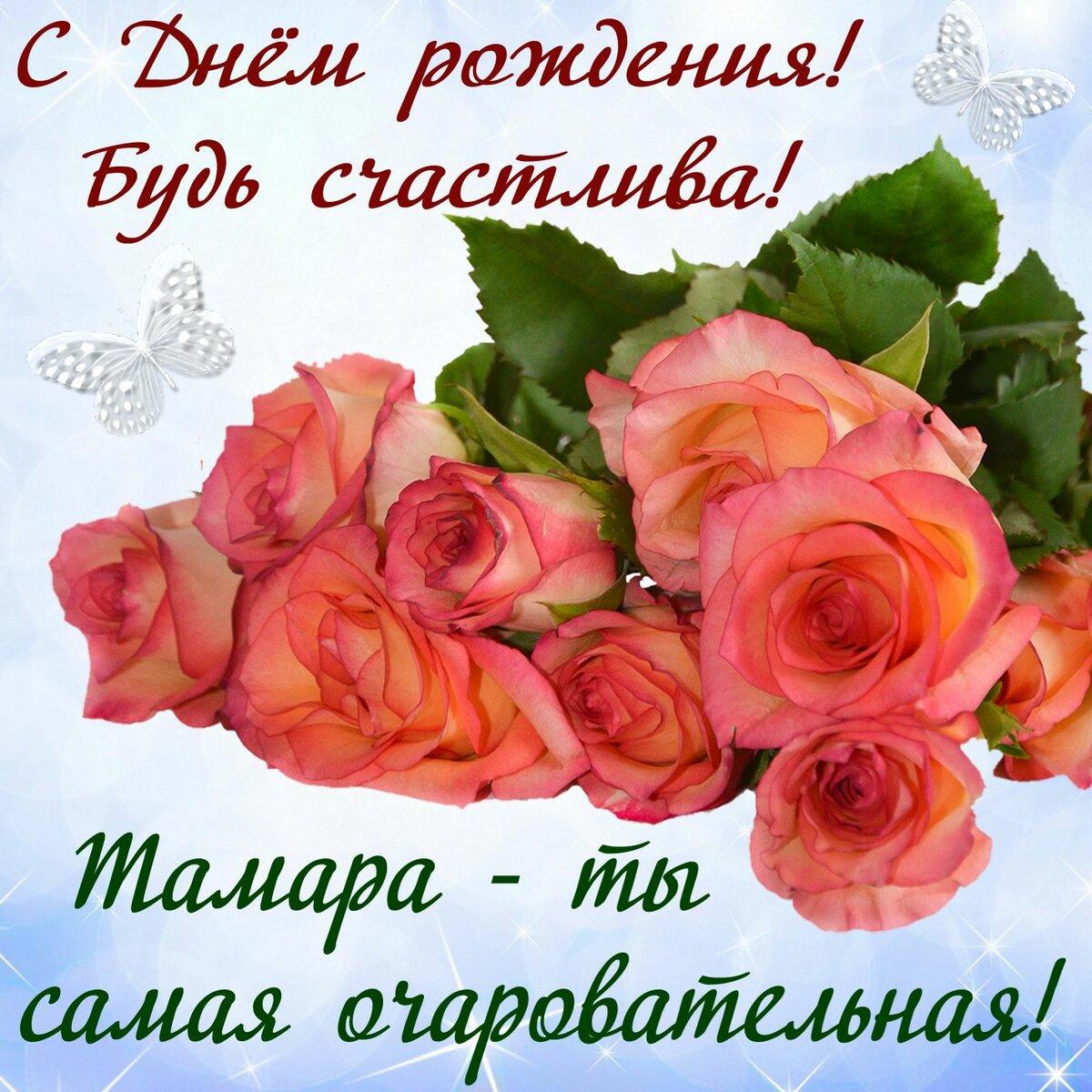 Поздравление анне с днем рождения фото