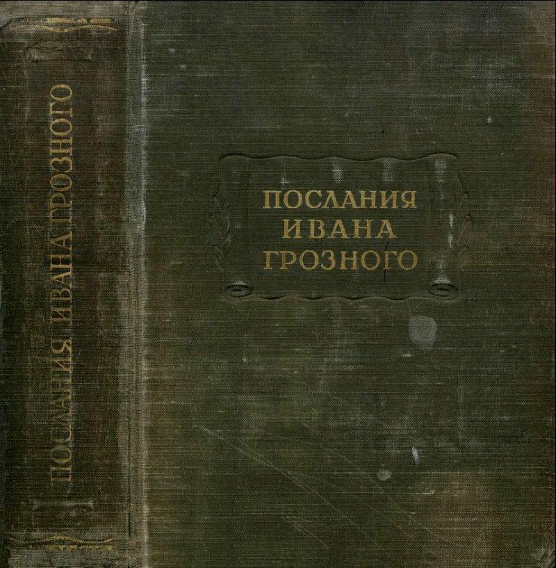 Послания Ивана Грозного (Литературные памятники), скачать djvu