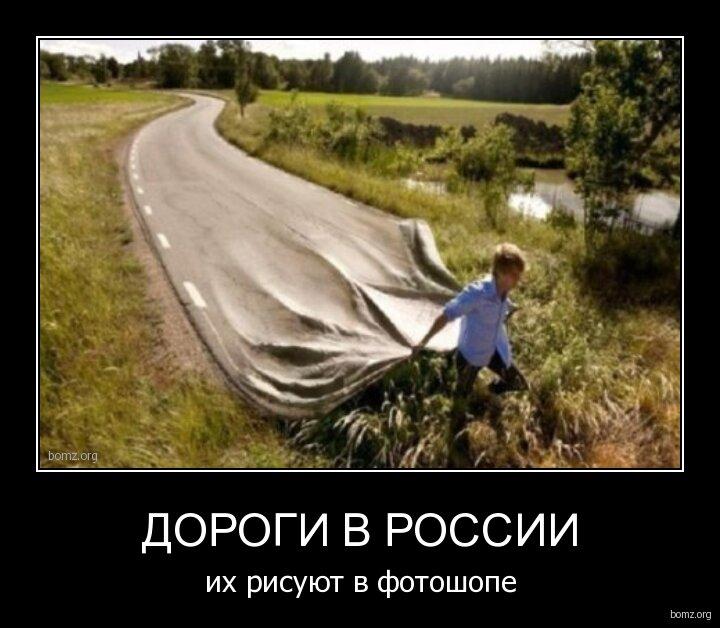 Скатертью дорога демотиватор