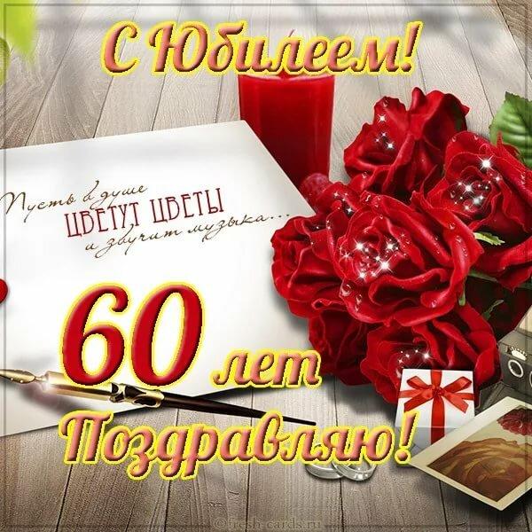 Поздравить с 60 летием татьяну