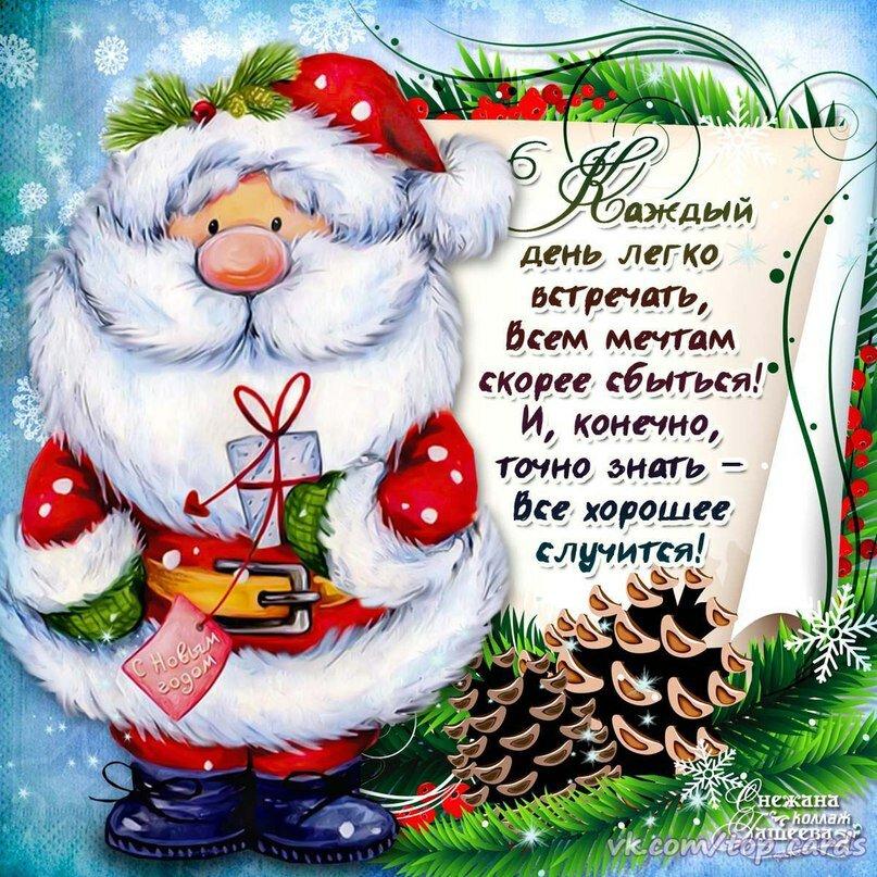 Поздравления и пожелания из картинок на новый год