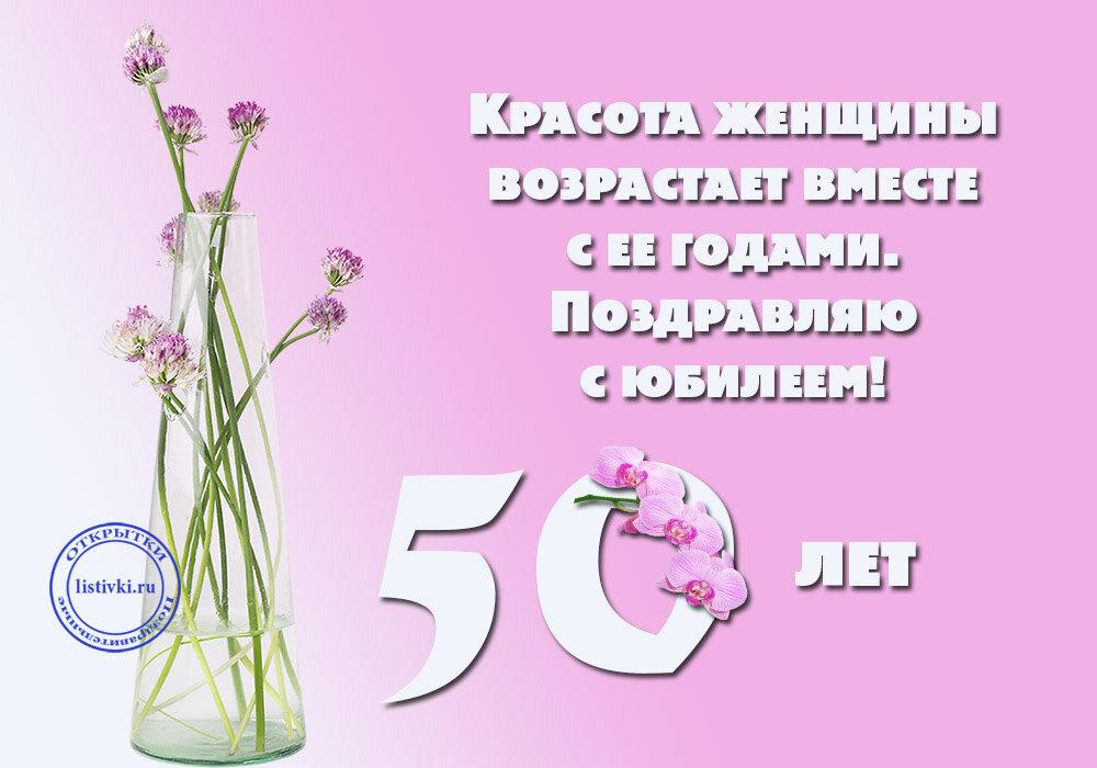 Поздравления с юбилеем подруге 50 лет в прозе