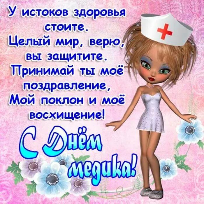 Поздравление с днем медицины женщину