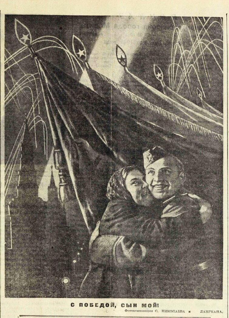 «Вечерняя Москва», 1 мая 1945 года