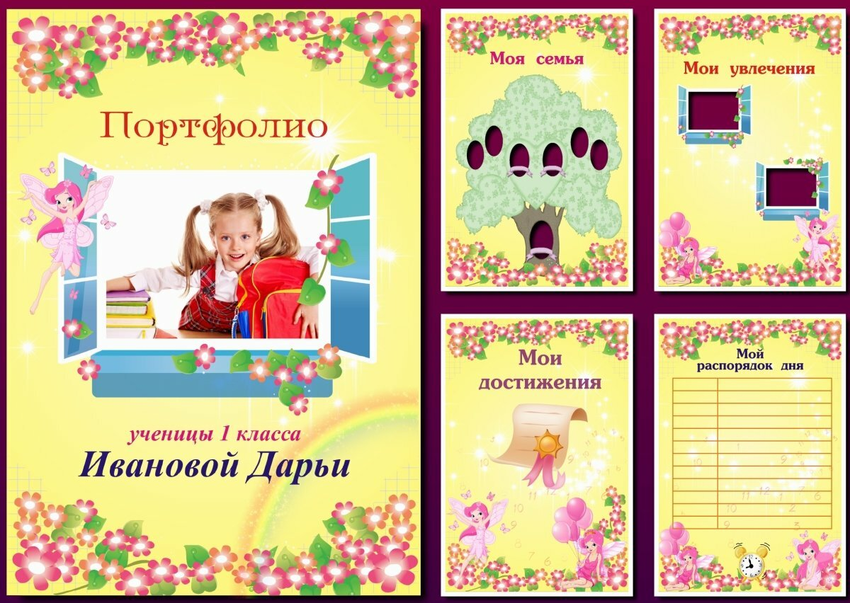 Картинки для портфолио первоклассников
