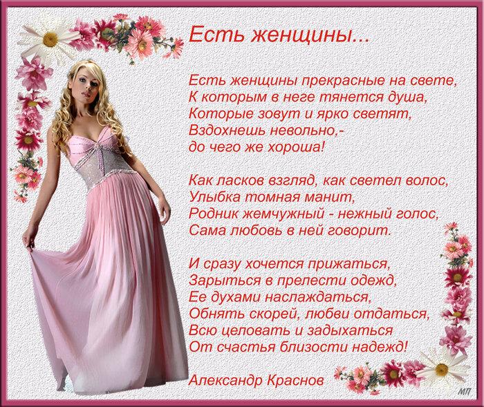 Слова о женщине в картинках