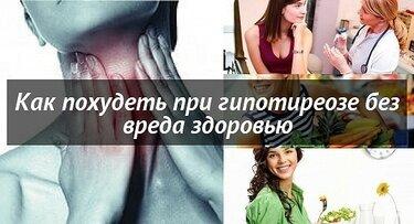 Диета при гипотиреозе чтобы похудеть