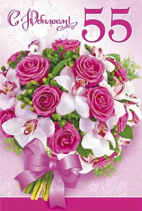 Красивая открытка юбилей 55 лет женщине