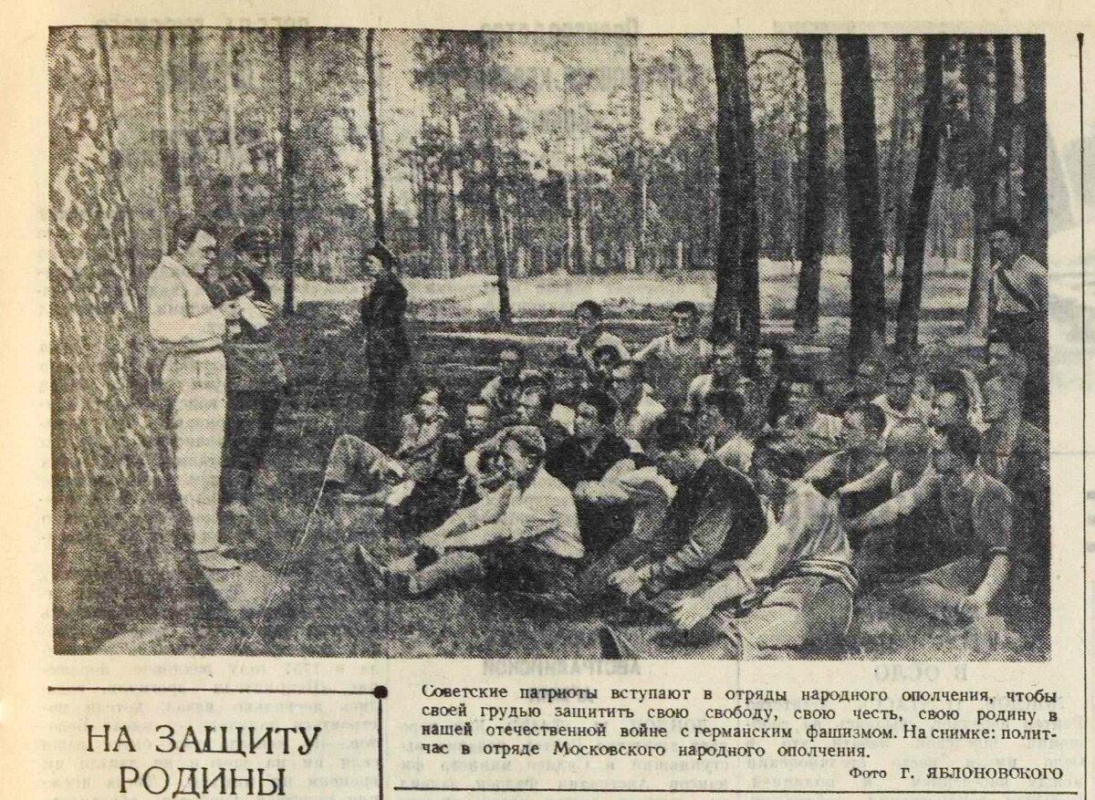 «Вечерняя Москва», 11 июля 1941 года