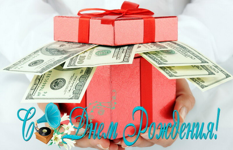 сочетания картинки с деньгами к дню рождения самом