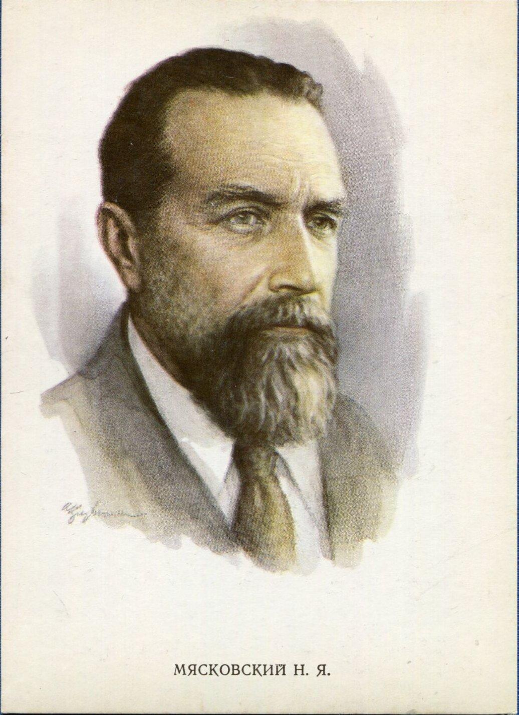 Николай Яковлевич Мясковский — Симфония № 21, слушать онлайн