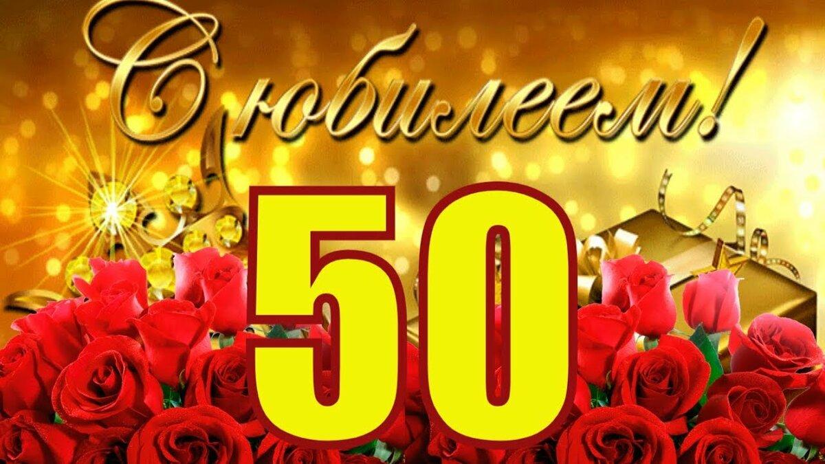 Поздравление надежде в день рождения 50 лет