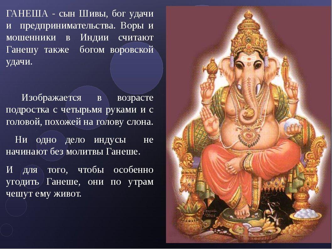 индийские боги список с картинками человек состоятельный может