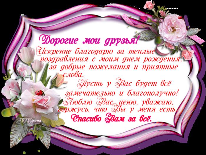 Стих для друзей спасибо за поздравления