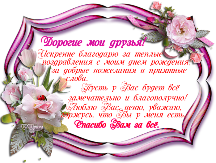 Благодарность за поздравления друзьям и знакомым