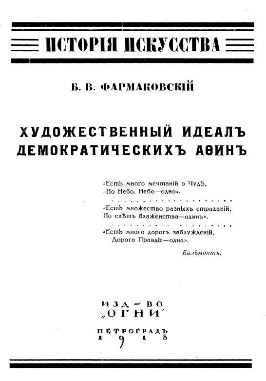 Борис Владимирович Фармаковский — Художественный идеал демократических Афин, скачать pdf