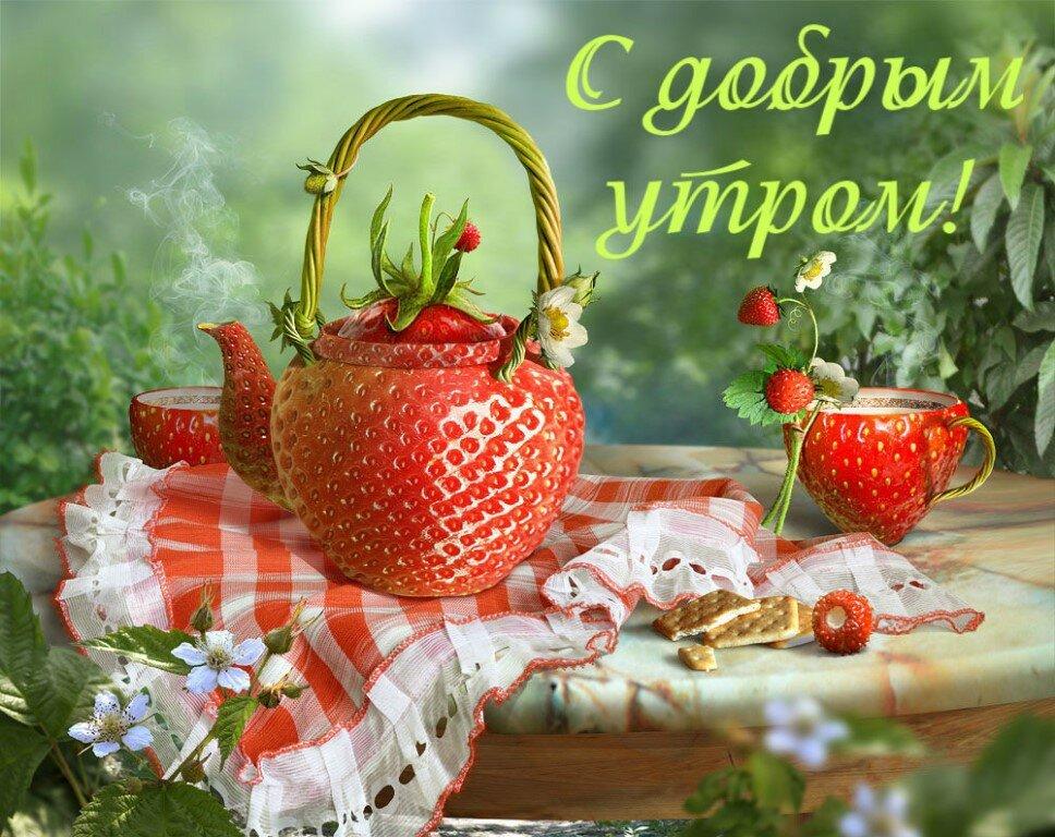 С добрым утром и прекрасного дня картинки с надписью