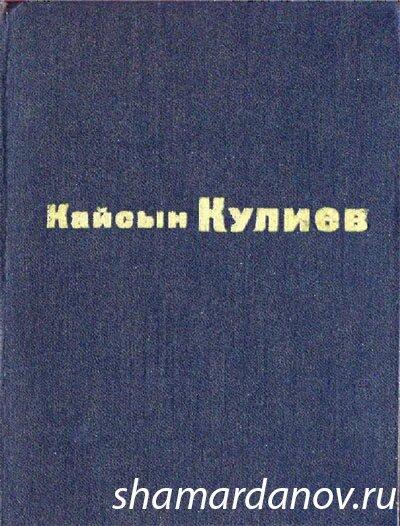 Кайсын Шуваевич Кулиев — Раненый камень, скачать fb2