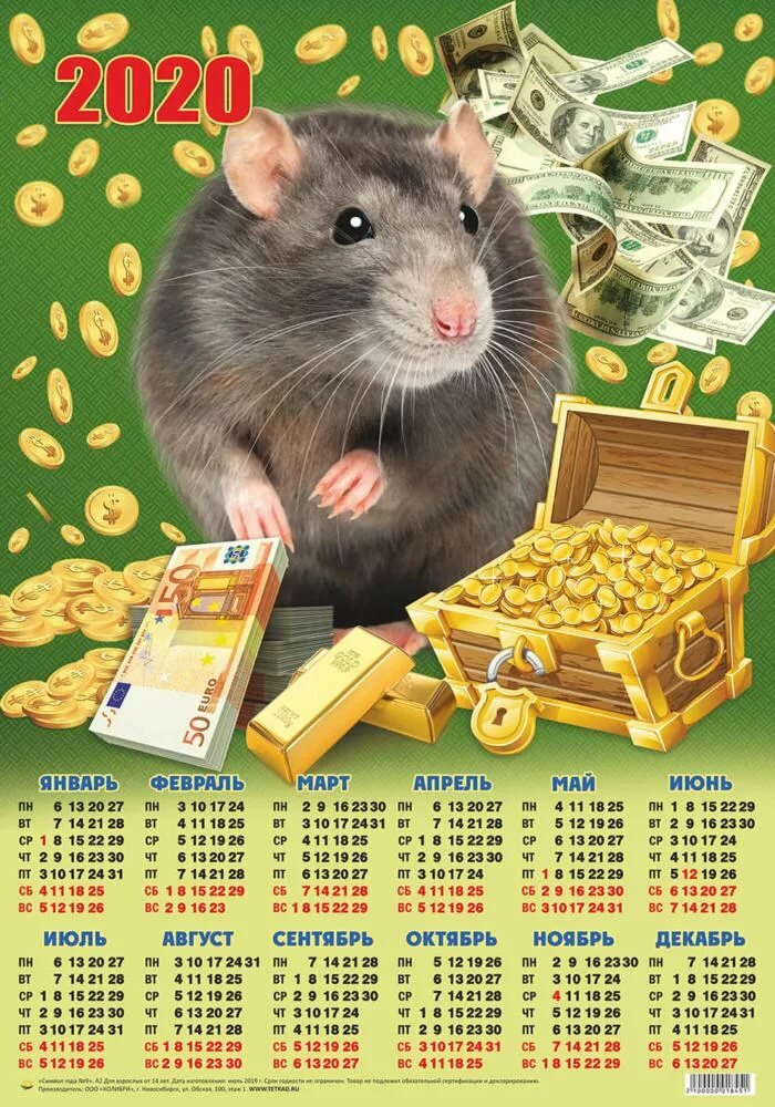 календарь этого года картинка четких