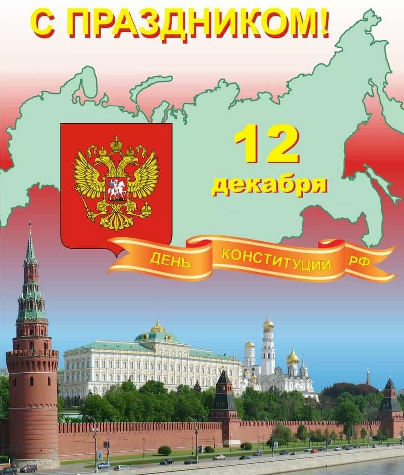 мастер-класса перечень поздравление к дню конституции россии форме тела можно