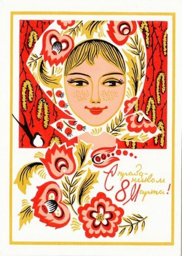 Редкие советские открытки с 8 марта 60 годов