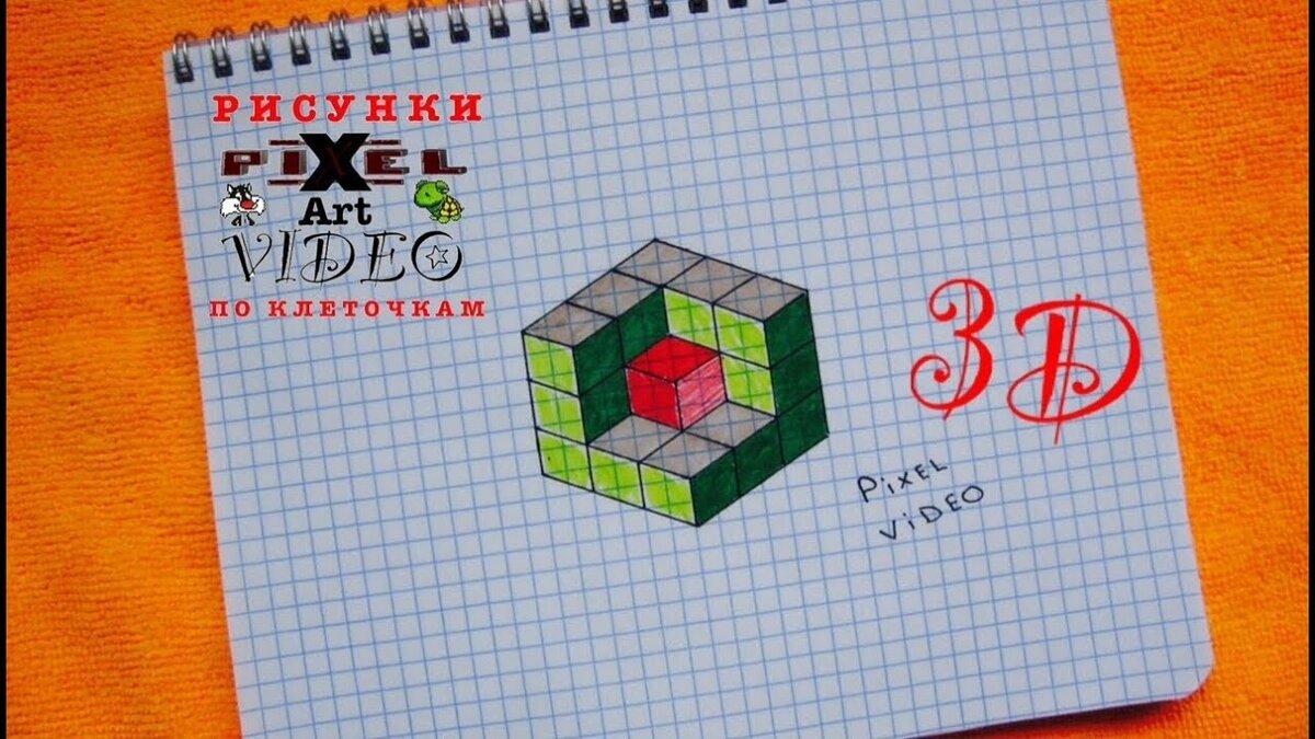 рисунки из кубиков в тетради ак барс сори