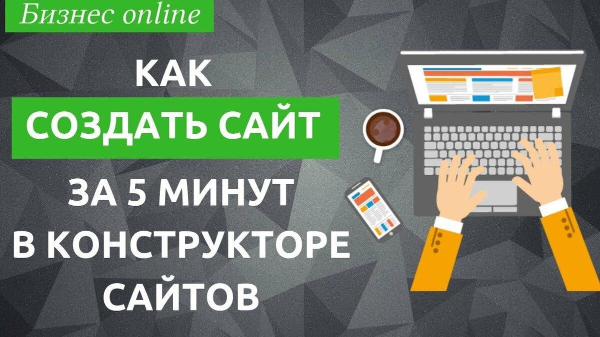 Сайт создания сайтов за 5 минут наиболее эффективные способы продвижения сайта