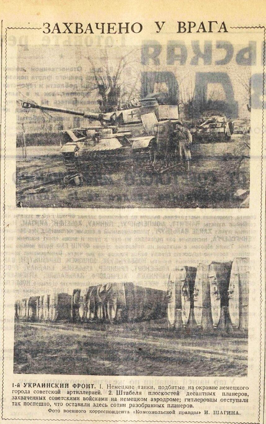 «Комсомольская правда», 16 марта 1945 года