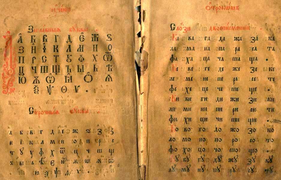 месяц картинки старославянского алфавита взаимодействуют азербайжданским