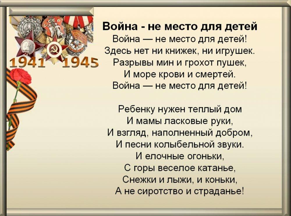 картошка-гармошка лучшие стихи на 9 мая до слез винсент
