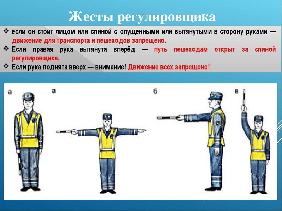 рисунок жесты регулировщика