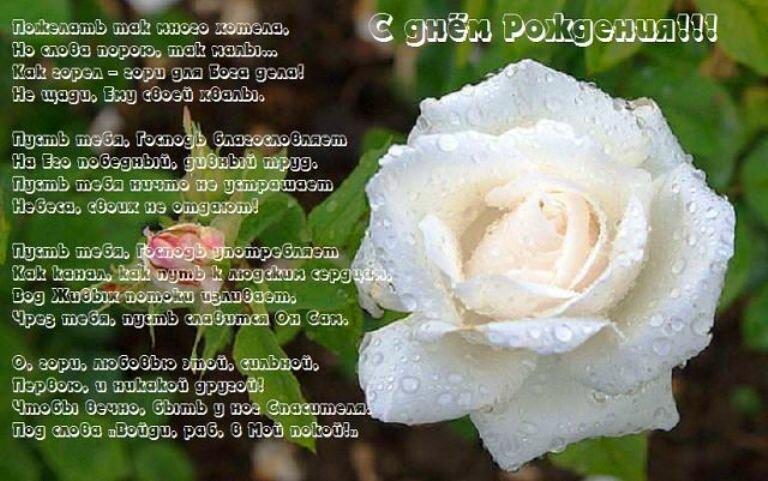 Христианские поздравления с днем рождения женщине в стихах красивые