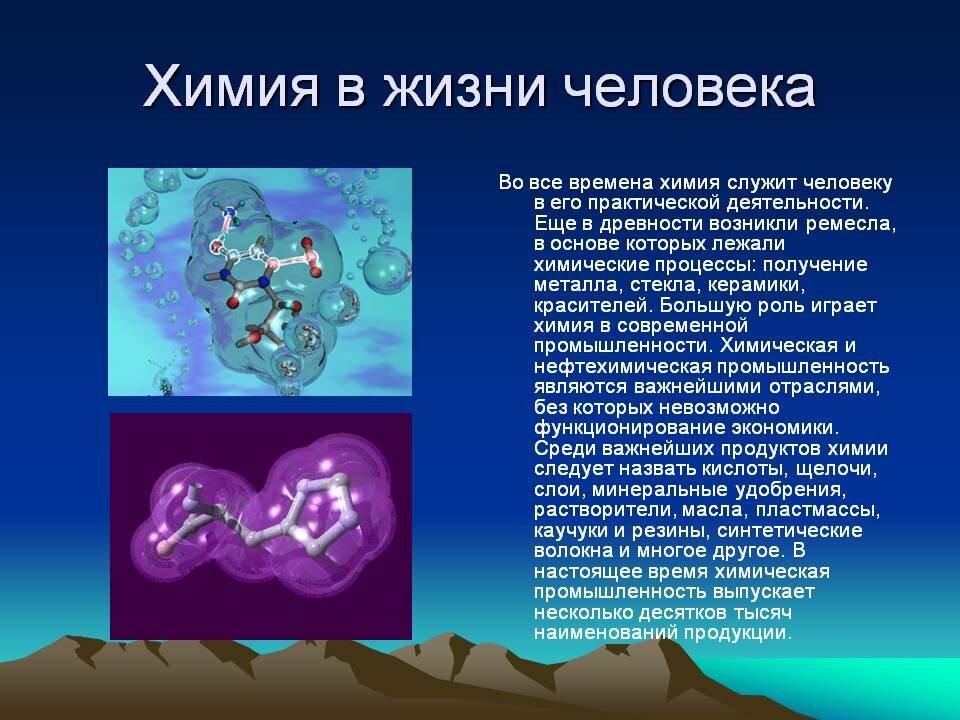 Химия нашей жизни картинки