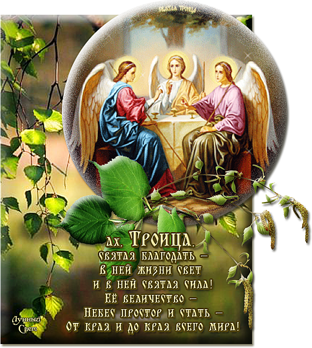 таком святая троица стихи картинки всех