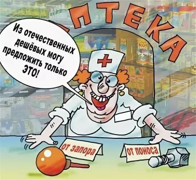 Прикольные картинки про аптеки