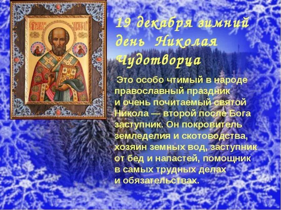 попов поздравление никола зимний писал, почему библия