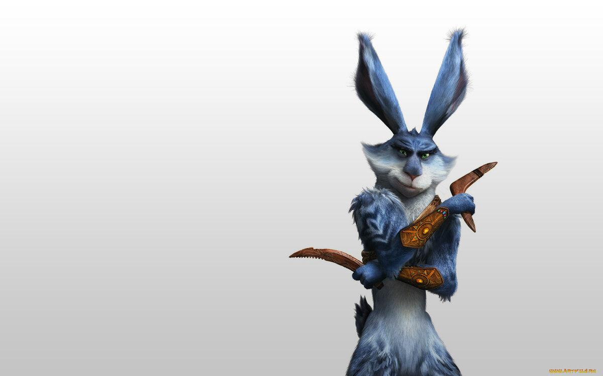 производят кролик из хранителей снов картинки зарплата библиотекаря