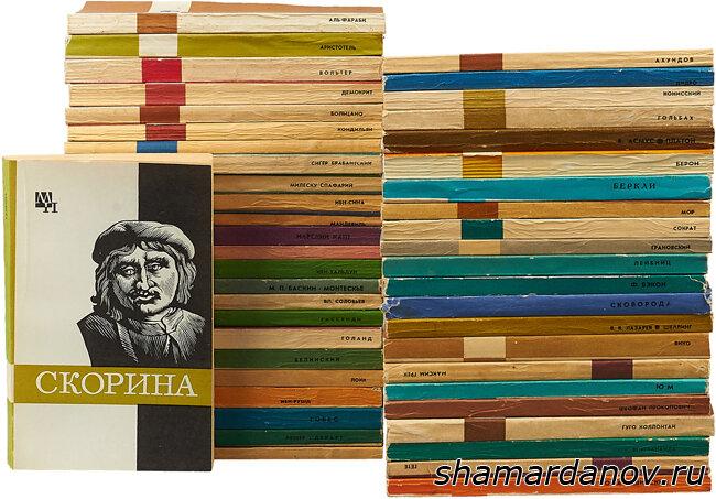 Библиография серии «Мыслители прошлого» со ссылками на скачивание