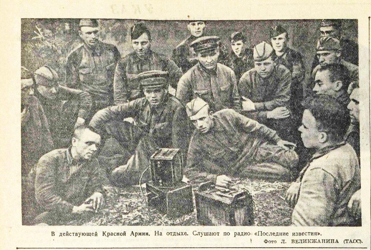 «Вечерняя Москва», 17 июля 1941 года