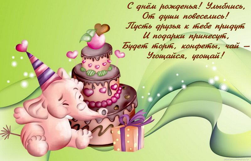 Поздравление с днем рождения племяннице веселые