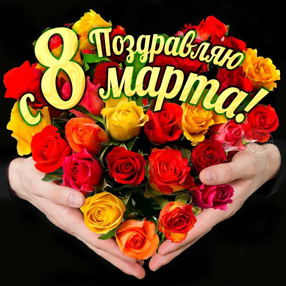 розы с поздравлениями 8 марта