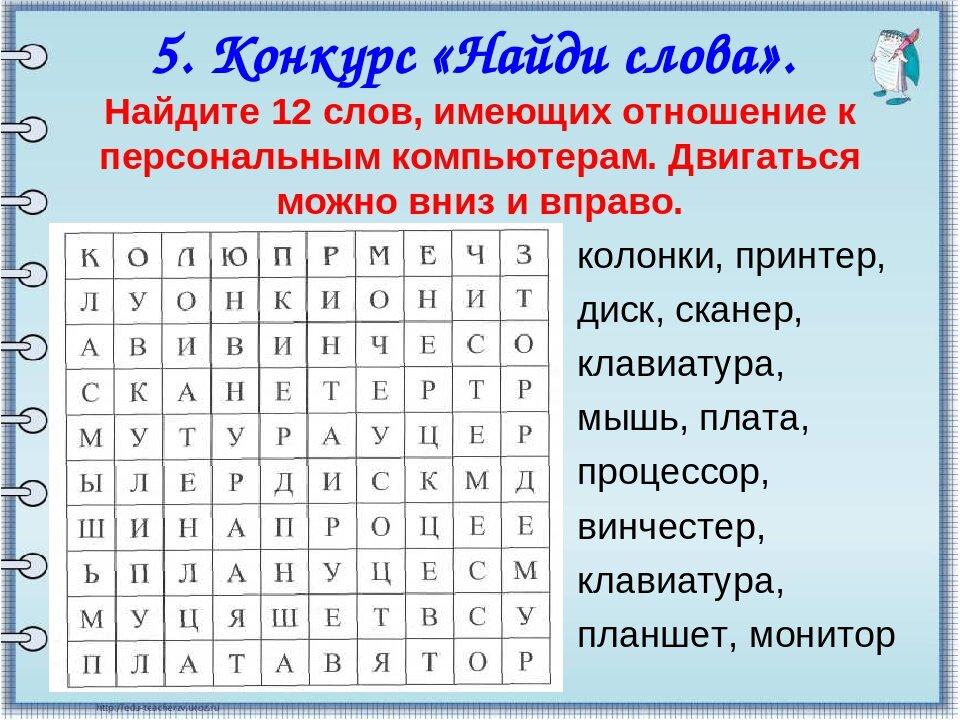 Найди слово по картинкам ответы