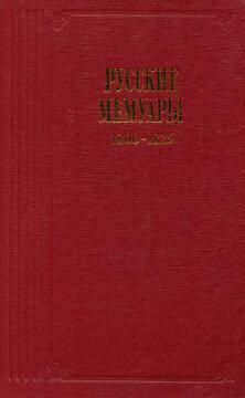 Русские мемуары. Избранные страницы. 1800—1825 гг. (Литературные воспоминания), скачать pdf