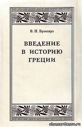 В. П. Бузескул - Введение в историю Греции, скачать djvu