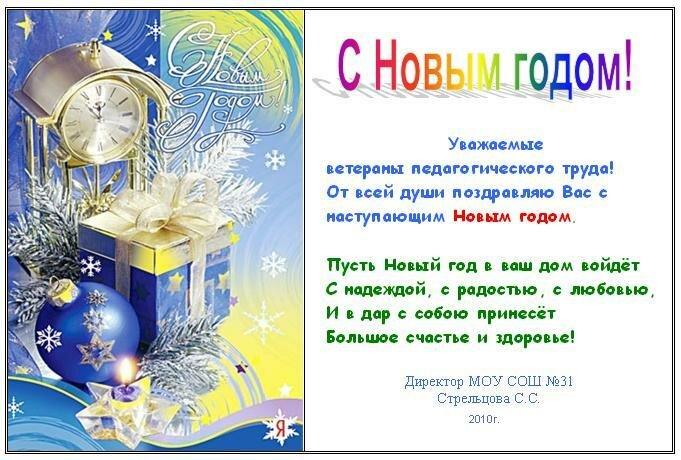 привлекательно поздравление учителю художественной школы с новым годом год
