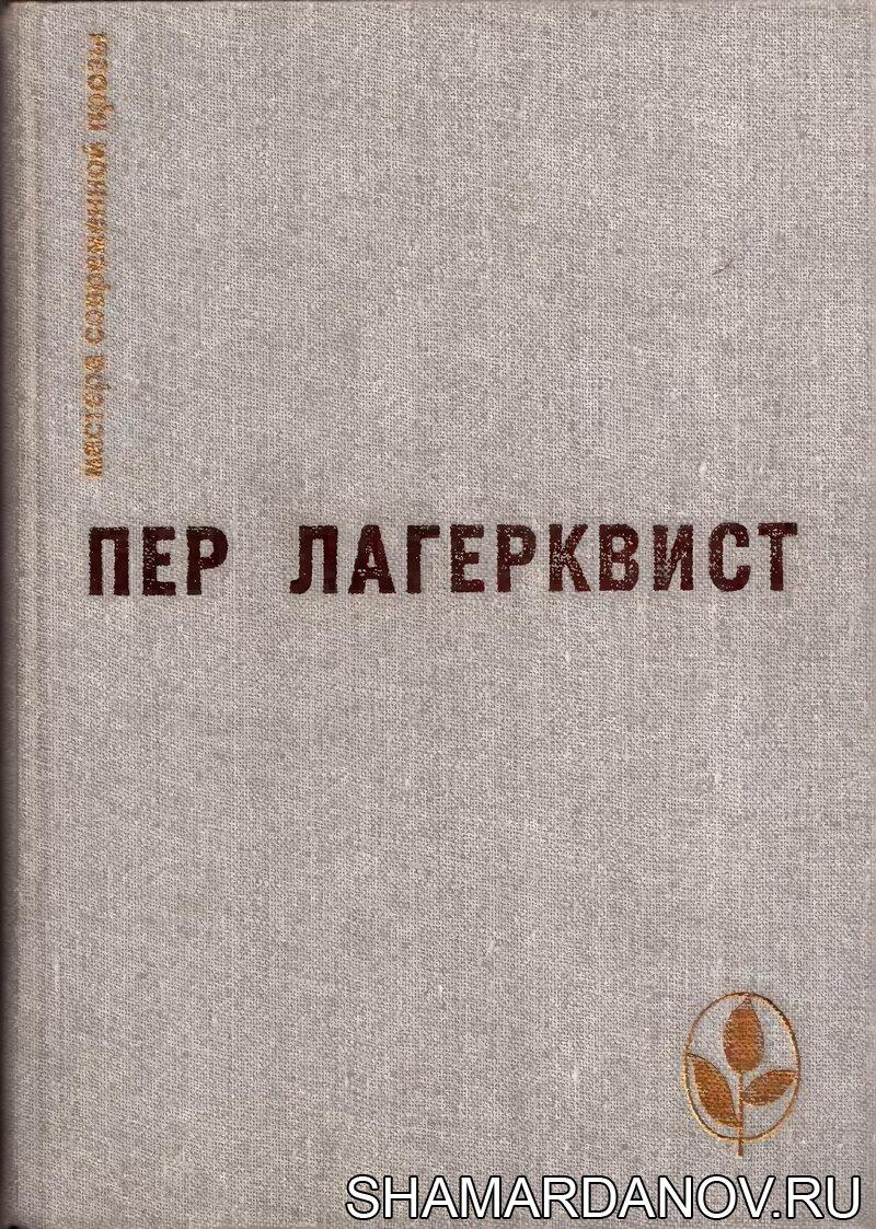 Пер Лагерквист — Избранное (Мастера современной прозы), скачать djvu