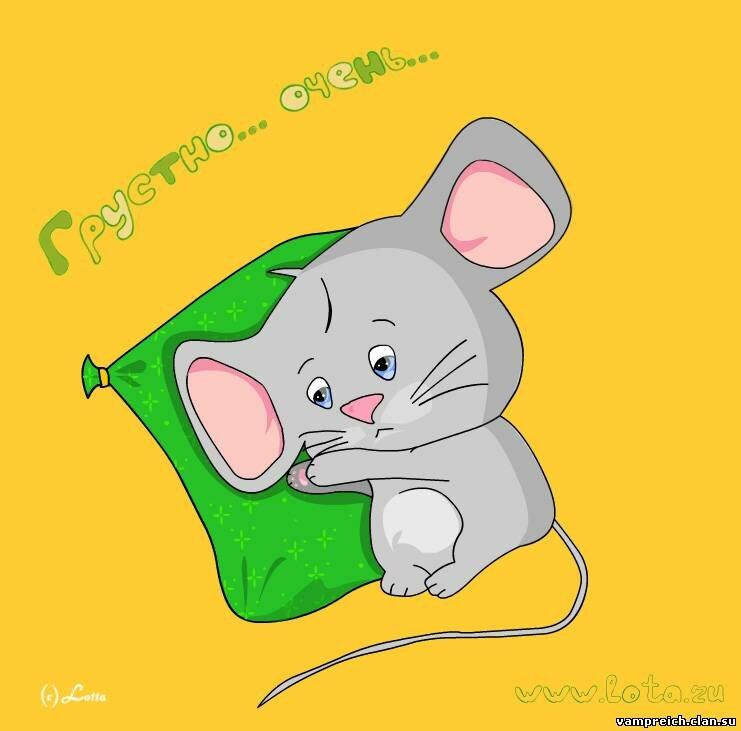 картинки мышки грустной и веселой